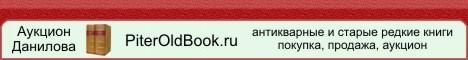 PiterOldBook - ������ ������ �����