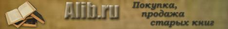 Alib.ru: Букинистические книги. Поиск и продажа.